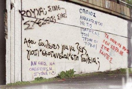 Οι τοίχοι έχουν τη δική τους ιστορία...